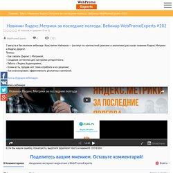 Новинки Яндекс.Метрики за последние полгода. Вебинар WebPromoExperts #282