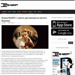 Юзаем WebRTC + сокеты для звонков из чистого браузера