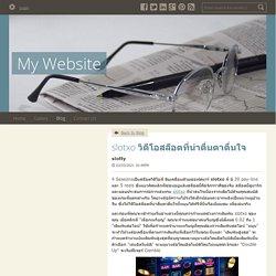 slotxo วิดีโอสล็อตที่น่าตื่นตาตื่นใจ - My Website : powered by Doodlekit
