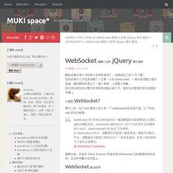 WebSocket 簡單介紹與 jQuery 實作應用 - MUKI space*