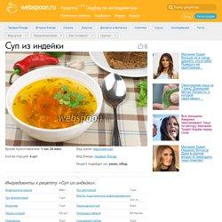 Суп из индейки рецепт супа с фото, как приготовить на Webspoon.ru