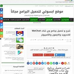 شرح و تحميل برنامج وي شات WeChat للاندرويد والايفون والكمبيوتر
