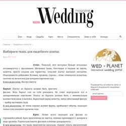 Выбираем ткань для свадебного платья. - Weddingmagazine