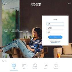 Weebly:创建免费网站、网店或博客