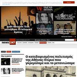 Ο κατεδαφισμένος πολιτισμός της Αθήνας: Κτίρια που γκρεμίσαμε και το μετανιώσαμε - Weekend Edition