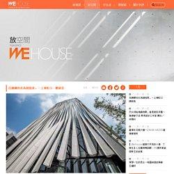 Wehouse 建築生活誌 - 百鍊鋼也化為繞指柔。-上海虹口・隈研吾