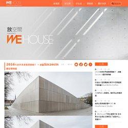 Wehouse 建築生活誌 - 2016年度世界建築獎揭曉! - 波蘭Szczecin國家博物館