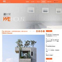 Wehouse 建築生活誌 - 讓人聯想到海風、吉他與愛情的混凝土小樓-胡志明市Binh House