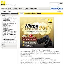 Welcome to Nikon