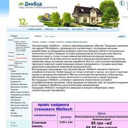 Сайдинг Welltech (Украина) ― DomBud.com.ua