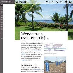 Wendekreis (Breitenkreis) - Wikiwand