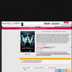 Сериал Мир Дикого запада Westworld смотреть онлайн бесплатно!