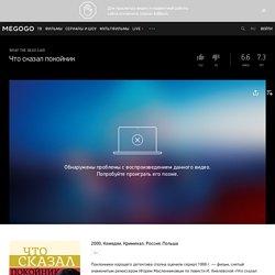 """Сериал """"Что сказал покойник"""". Смотреть онлайн на MEGOGO.NET"""