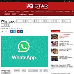 Whatsapp यूजर्स को पॉलिसी समझाने की कर रहे कोशिश