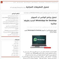 تحميل برنامج الواتس اب كمبيوتر WhatsApp for Desktop الجديد بطريقه مباشرة