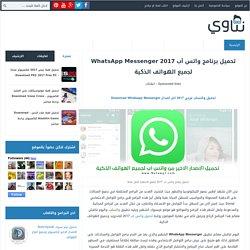 تحميل برنامج واتس آب WhatsApp Messenger 2017 لجميع الهواتف الذكية