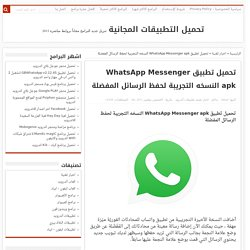 تحميل تطبيق WhatsApp Messenger apk النسخه التجريبة لحفظ الرسائل المفضلة