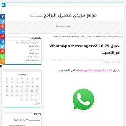 تحميل WhatsApp Messengerv2.16.79 اخر التحديث