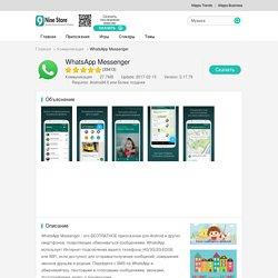 WhatsApp на Андроид Скачать Бесплатно - Nine Store