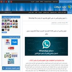 تحميل برنامج واتس اب بلس الأزرق للأندرويد أخر إصدار WhatsApp Plus