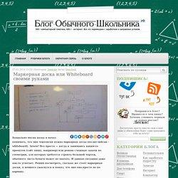 Маркерная доска или Whiteboard своими руками - Блог Обычного Школьника