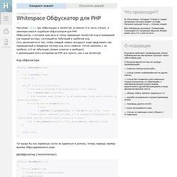 Whitespace Обфускатор для PHP / Песочница