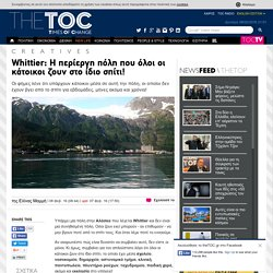 Whittier: Η περίεργη πόλη που όλοι οι κάτοικοι ζουν στο ίδιο σπίτι!