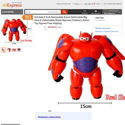 Wholesale Product Snapshot Product name is Hot Sale 6 Inch Removable Armor Deformable Big Hero 6. Deformable Robot Baymax Children's Action Toy Figures Free shipping