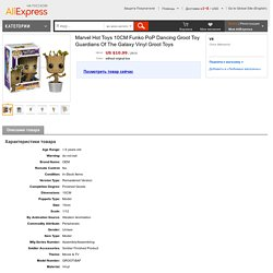 Wholesale Product Snapshot Product name is Marvel Hot Toys 10CM Funko PoP Dancing Groot Toy Guardians Of The Galaxy Vinyl Groot Toys