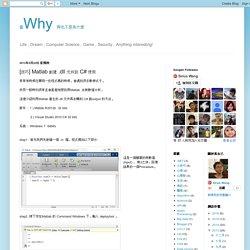 當Why 再也不是為什麼: [技巧] Matlab 創建 .dll 元件到 C# 使用