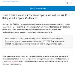 Как подключиться к сети Wi-Fi Hotspot 2.0 в Windows 10