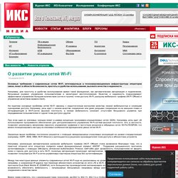 О развитии умных сетей Wi-Fi - IKSMEDIA.RU