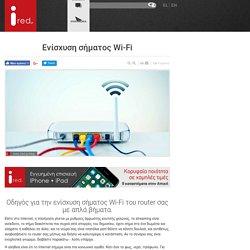 Ενίσχυση σήματος Wi-Fi - ired.gr