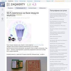 Wi-Fi-лампочка на базе модуля WizFi250