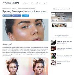Тренд: Голографический макияж - WickedFriday