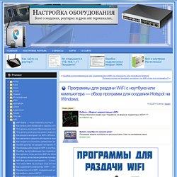 Программы для раздачи WiFi с ноутбука или компьютера - обзор программ для создания Hotspot на Windows.