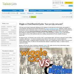 Wiggle vs ChainReactionCycles. Чье кунг-фу сильнее? — Taker.im