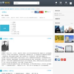 宮澤賢治- 台灣Wiki