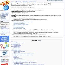 Тренинг Практические задания для учащихся в среде Wiki