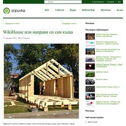 WikiHouse или направи си сам къща