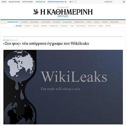 «Στο φως» νέα απόρρητα έγγραφα του Wikileaks
