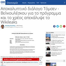 Αποκαλυπτικό διάλογο Τόμσεν - Βελκουλέσκου για το πρόγραμμα και το χρέος απεκάλυψε το Wikileaks