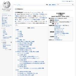 日本教職員組合