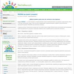 WikiWall как проект учащихся