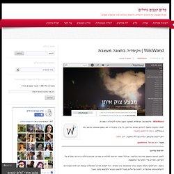 ויקיפדיה בתצוגה מעוצבת