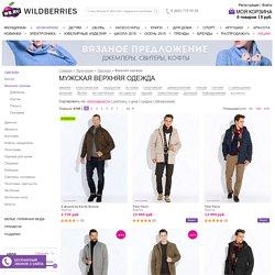 Купить мужскую верхнюю одежду в интернет магазине WildBerries.ru