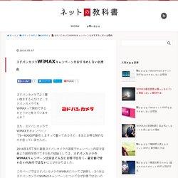 ヨドバシカメラWiMAXキャンペーンをおすすめしない全理由