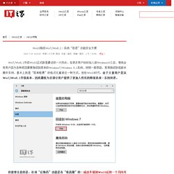 """Win10降级Win7/Win8.1:系统""""回退""""功能安全方便untitled"""