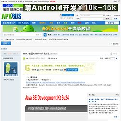 Win7 配置Android开发环境 - 新手入门与知识百科 - Android开发网-android sdk-Android开发教程-Android开发视频教程-Android开发学习资料-安卓论坛