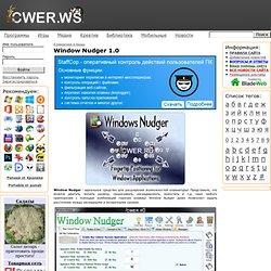 Window Nudger 1.0 скачать бесплатно. клавиатура